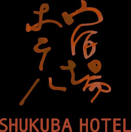 宿場ホテル/SHUKUBA HOTEL